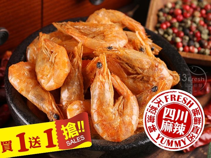 超好吃卡拉脆蝦(四川麻辣)