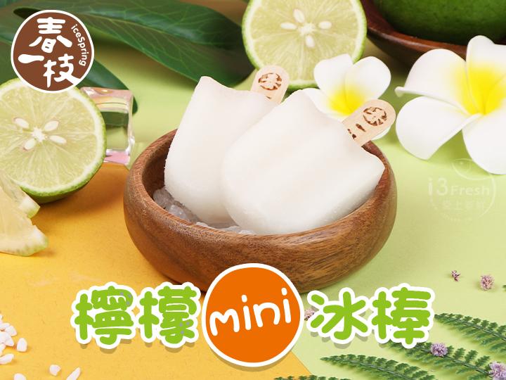 春一枝-檸檬mini冰棒