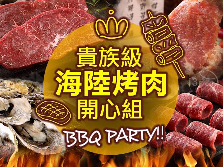 貴族級海陸烤肉組(2-4人份)