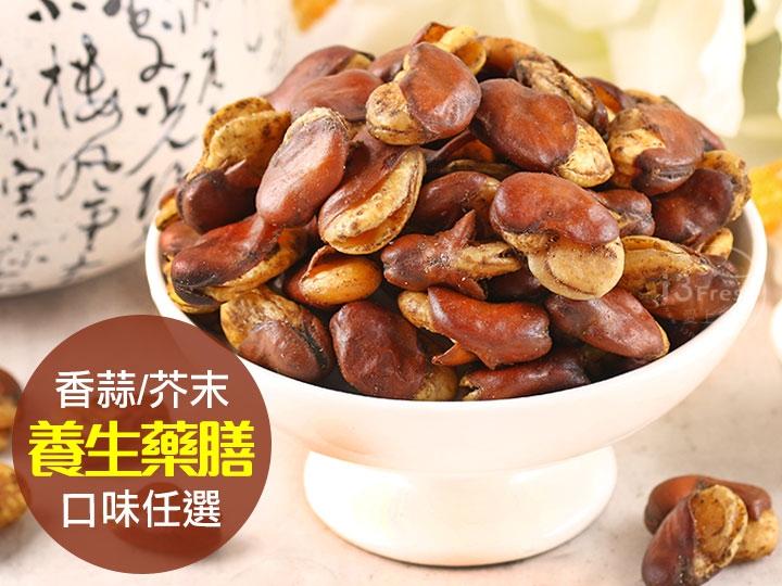 香脆藥膳蠶豆酥(任選6包)