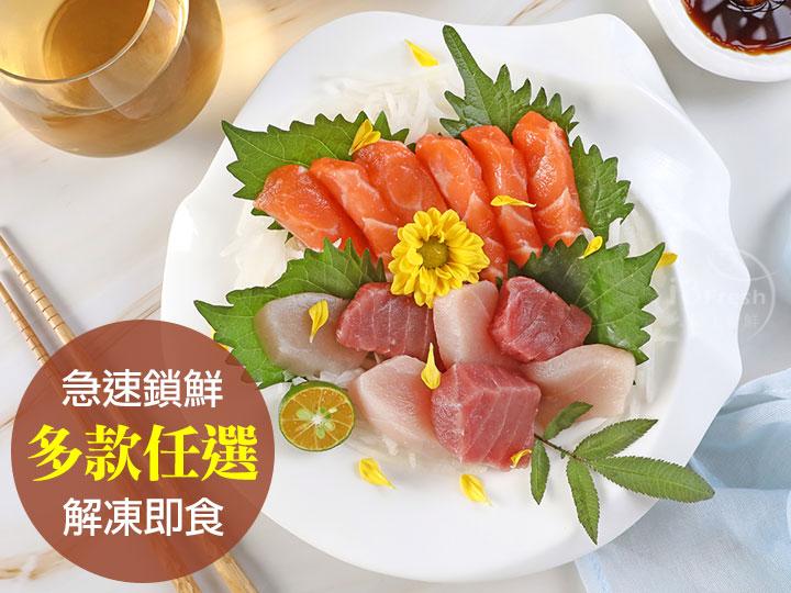 冰鮮極品生魚片單入自由選