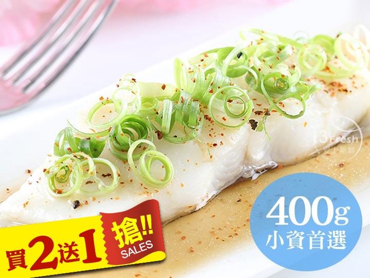 冰島大比目魚(扁鱈)400g