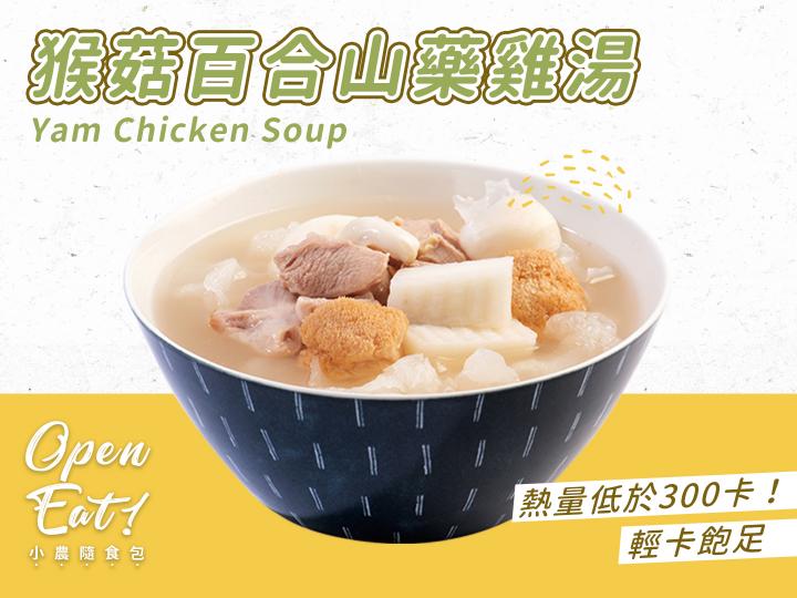 小農飯盒-猴菇百合山藥雞湯