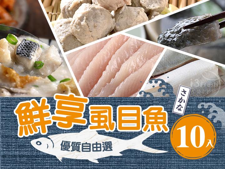 鮮享虱目魚(任選10包)