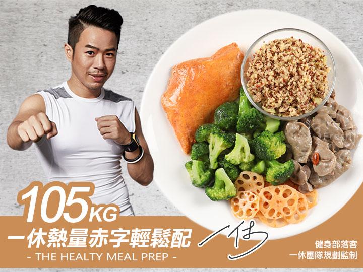 105kg一休客製熱量赤字餐