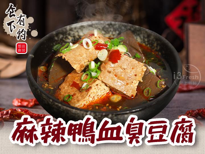 麻辣鴨血臭豆腐獨享包