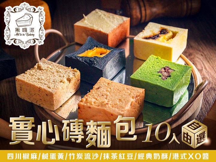 實心磚麵包10入自由選