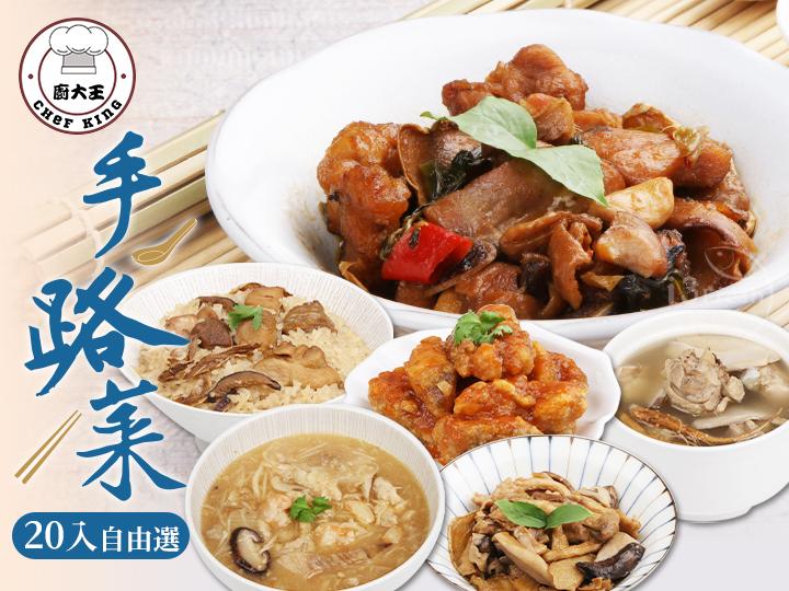 廚大王-手路菜20入自由選