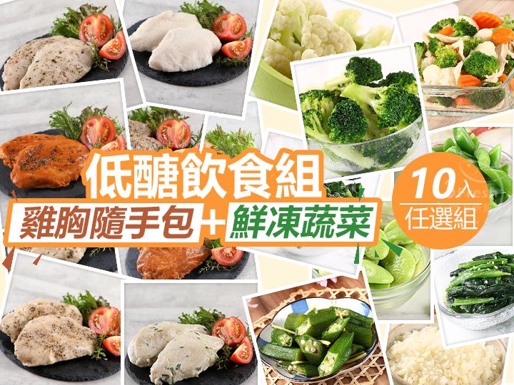 低醣飲食雞胸蔬菜任選10入