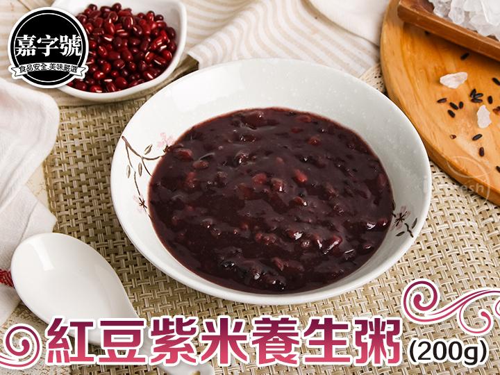 嘉字號-紅豆紫米養生粥(素)