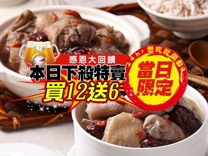 【每日一殺】極品煲雞湯