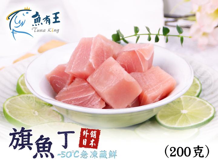 魚有王旗魚丁