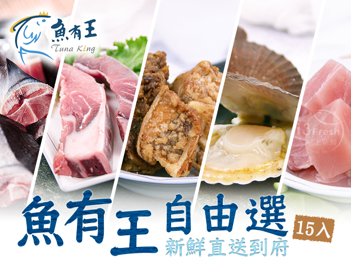 魚有王促銷-自由選15入組合