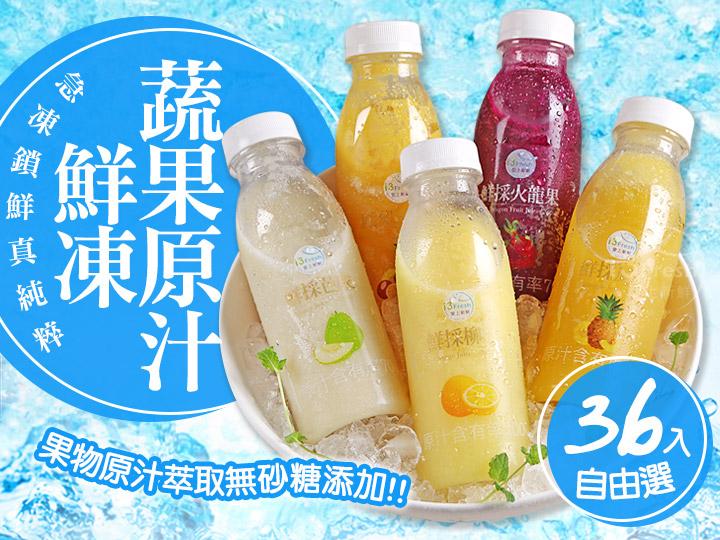 鮮凍蔬果原汁36入自由選