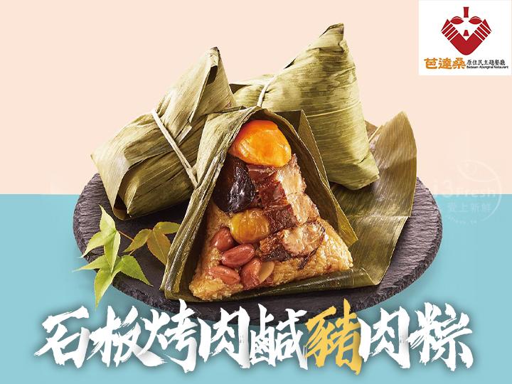 【芭達桑】石板烤鹹豬肉粽