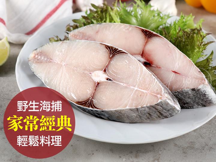 野生特級厚切土魠魚片