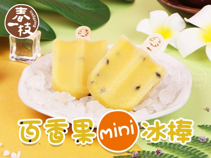 春一枝-百香果mini冰棒