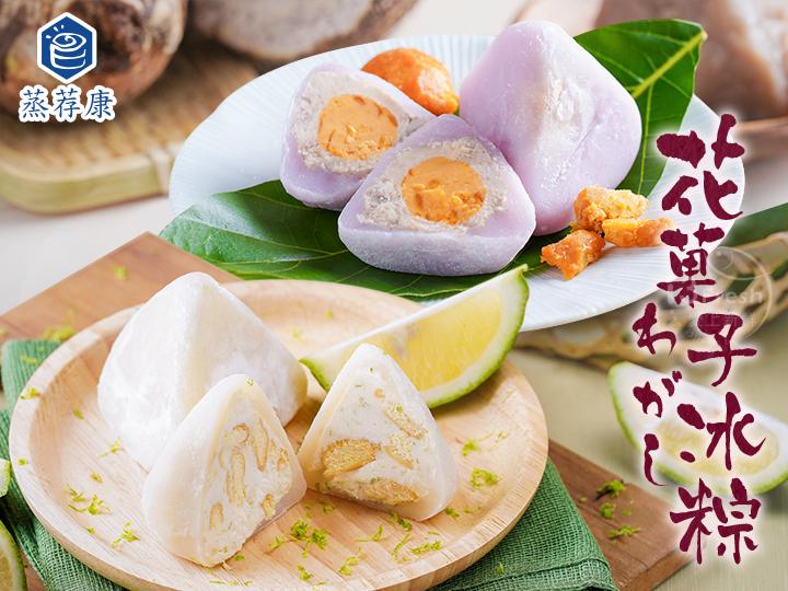 花菓子冰粽(綜合)