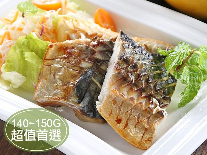 頂級挪威薄鹽鯖魚140g