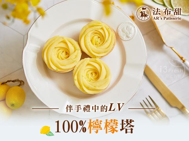 *法布甜-100%檸檬塔