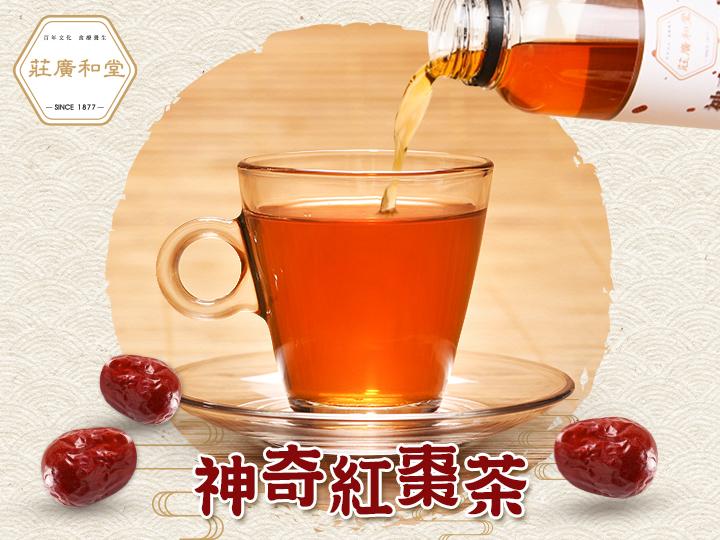 莊廣和堂-神奇紅棗茶