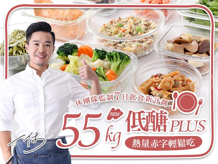 55kg一休低醣熱量赤字餐