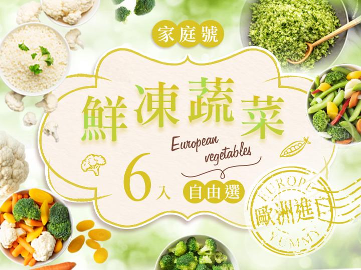 歐洲家庭號蔬菜任選6入