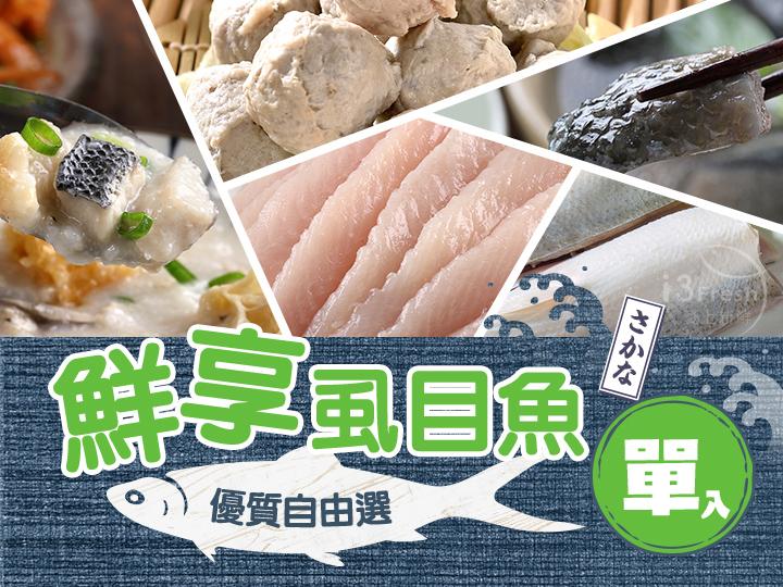 鮮享虱目魚單入自由選