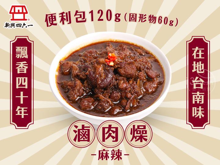 新興-滷肉燥-麻辣