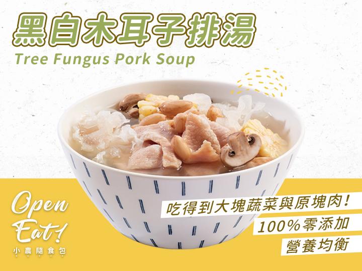 小農飯盒-黑白木耳子排湯