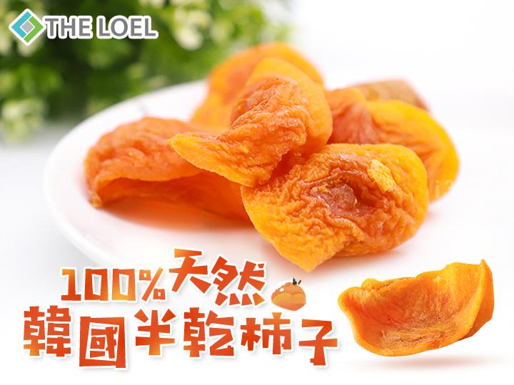 100%天然韓國半乾柿子