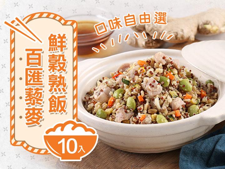 百匯藜麥鮮穀熟飯任選10包