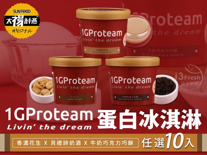 太禓-1GPROTEAM 蛋白冰淇淋10入自由選