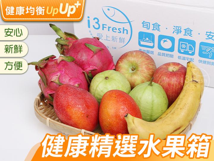 健康精選水果箱