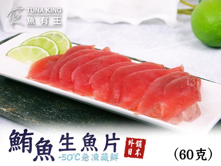 魚有王-生鮪魚片