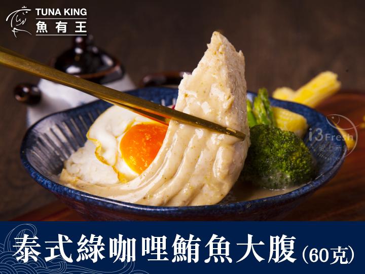 魚有王-泰式綠咖哩鮪魚大腹