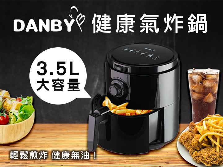 *丹比-健康氣炸鍋3.5L