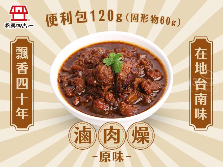 新興-滷肉燥-原味