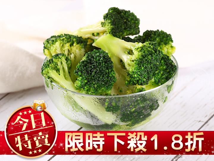 【每日一殺】鮮凍青花菜