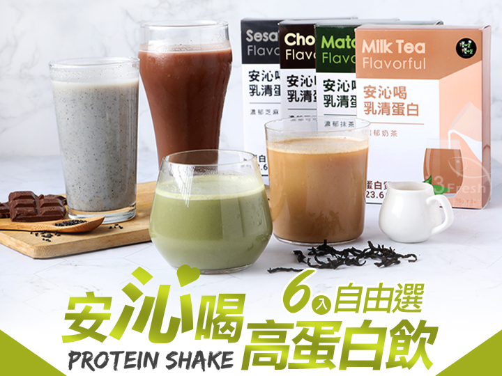 安沁喝高蛋白飲6盒自由選