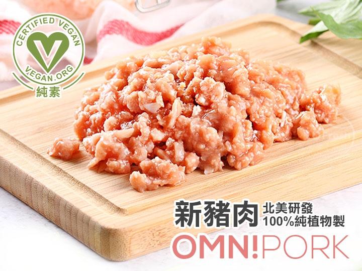 新豬肉 Omnipork(素)