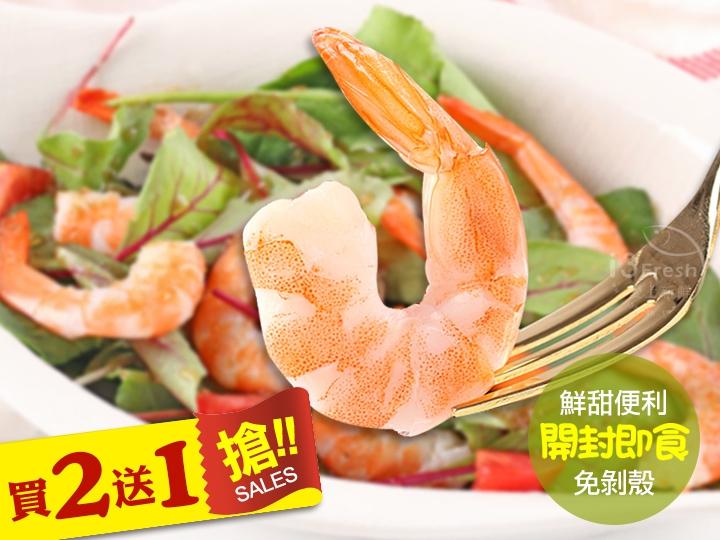 快閃❤無毒鳳尾甜蝦