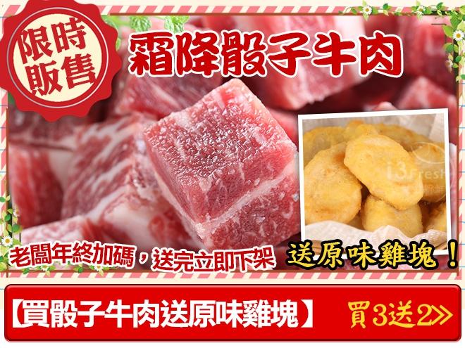 霜降骰子牛肉【買三送二】