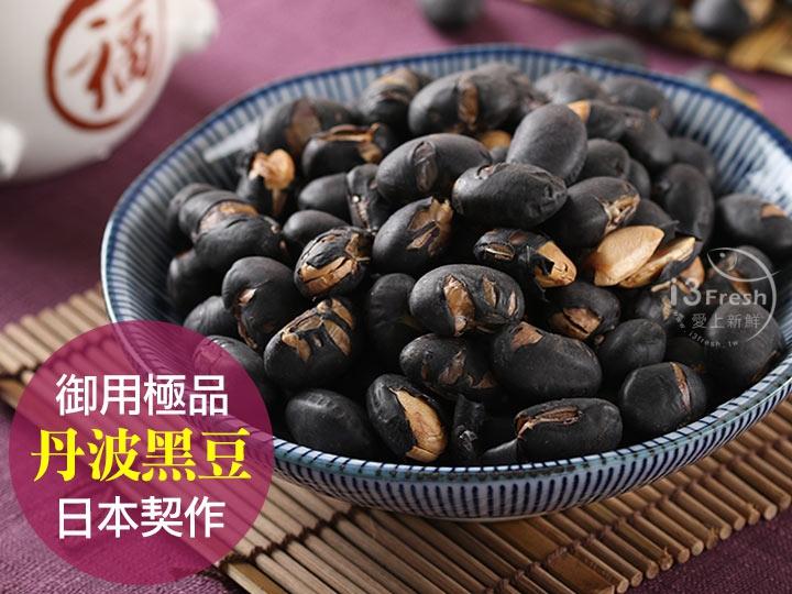 日本丹波焙炒黑豆
