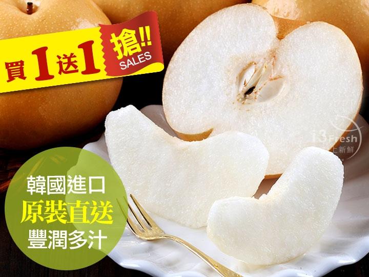 韓國原裝黃金新高梨