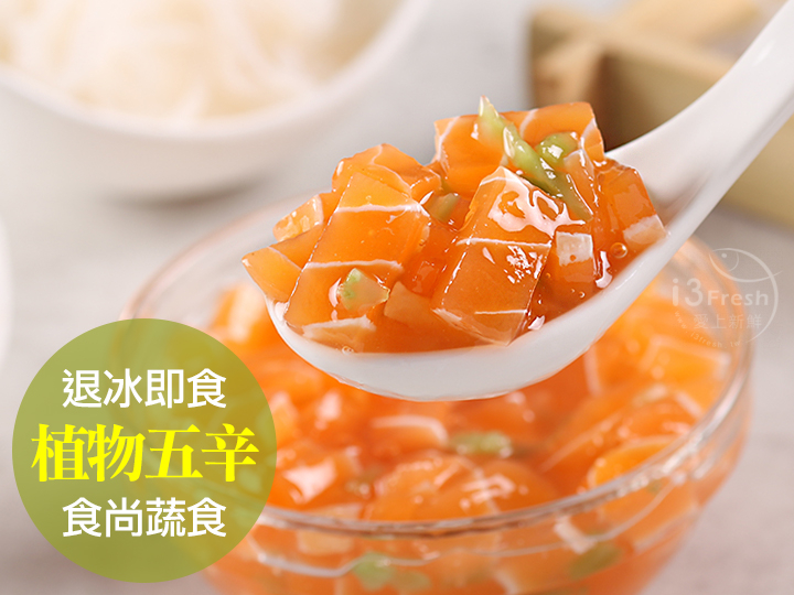 芥末風味美人鮭(素蒟蒻)