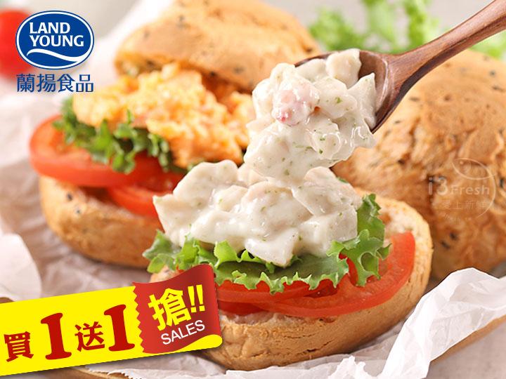 【蘭揚】章魚風味沙拉