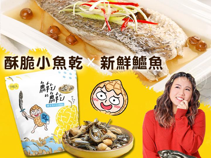 金目鱸魚x鹹蛋黃小魚乾