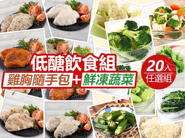 低醣飲食雞胸蔬菜任選20入