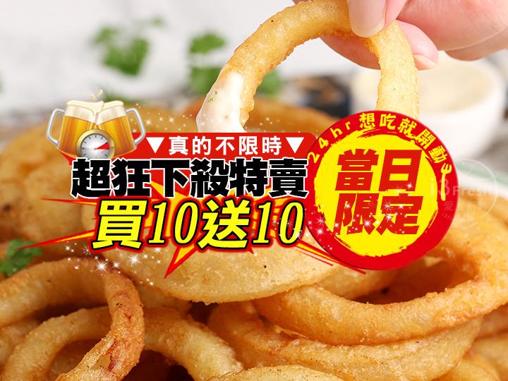 【特賣】美式酥炸洋蔥圈
